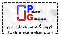 تصویر لوله و اتصالات پلیمر گلپایگان PG