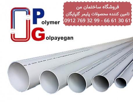 لوله و اتصالات پلیمر گلپایگان PG